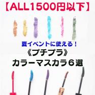 【プチプラ】夏のカラーメイクはマスカラで♡︎【ALL1500円以下】最新コスメから百均コスメまで!高発色な《カラーマスカラ》6選♡︎