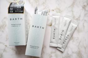 BARTHの洗顔パウダーで美しい素肌に!顔のくすみ・むくみが気になる方にもおすすめ!