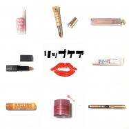 塗るだけで唇美人になれる優秀リップケアアイテム