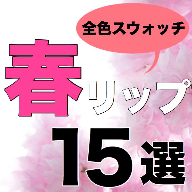 【全色スウォッチ】リップマニアの溺愛春リップ15選