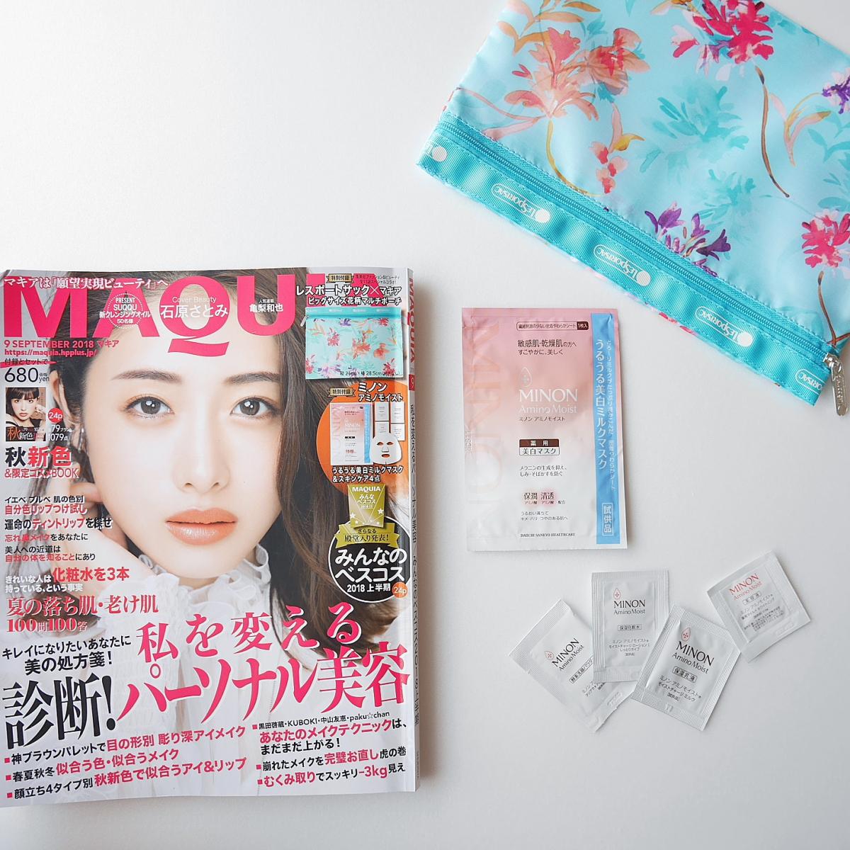 【MAQUIA2018年9月号】付録にMINONのマスクが!パーソナル美容にみんなのベスコスも丸分かり