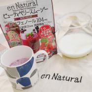 酵素、乳酸菌、ポリフェノールを一度に簡単摂取!スムージーで美味しくインナービューティ。