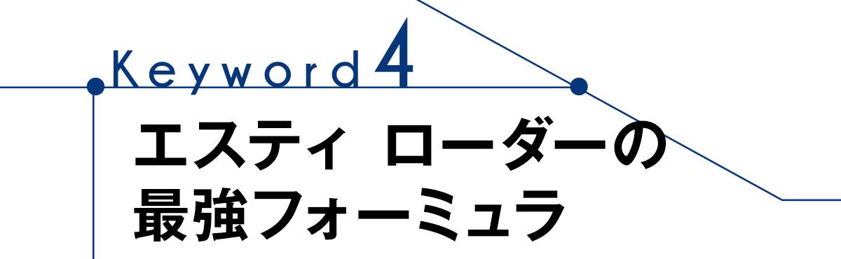 Keyword4 エスティ ローダーの最強フォーミュラ