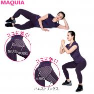 骨盤安定&美脚・ヒップアップを叶える! 【1分以内】簡単美尻トレーニング