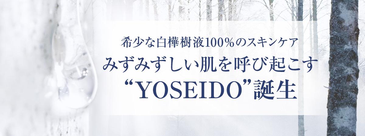 """希少な白樺樹液100%のスキンケア みずみずしい肌を呼び起こす""""YOSEIDO""""誕生"""