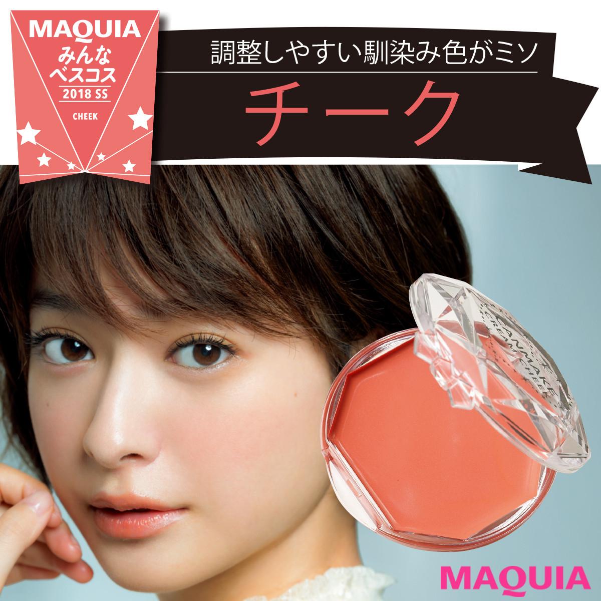 ¥580のプチプラとは思えない伸びの良さと発色が高評価! ベストチーク5選を発表