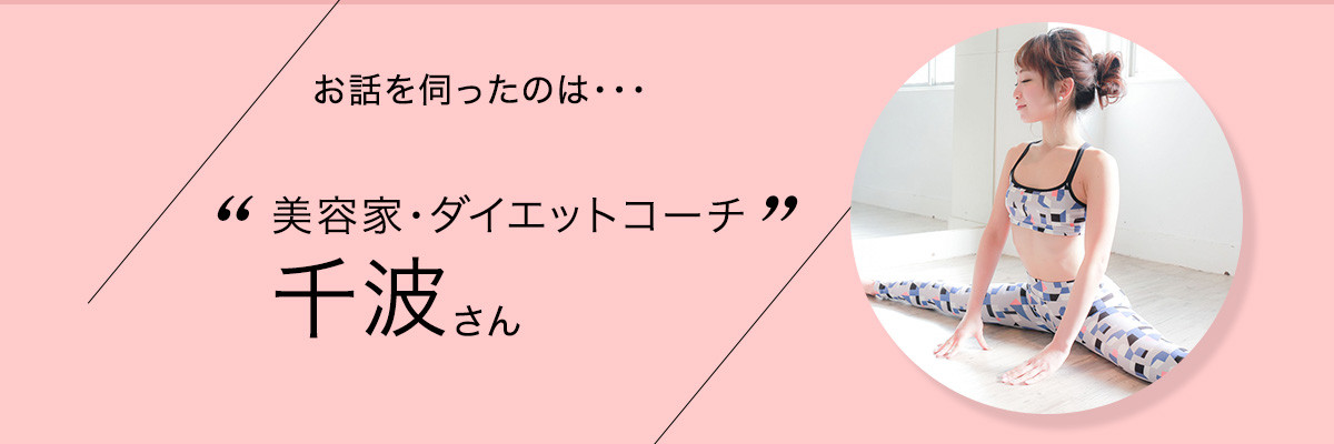美容家・ダイエットコーチ 千波さん