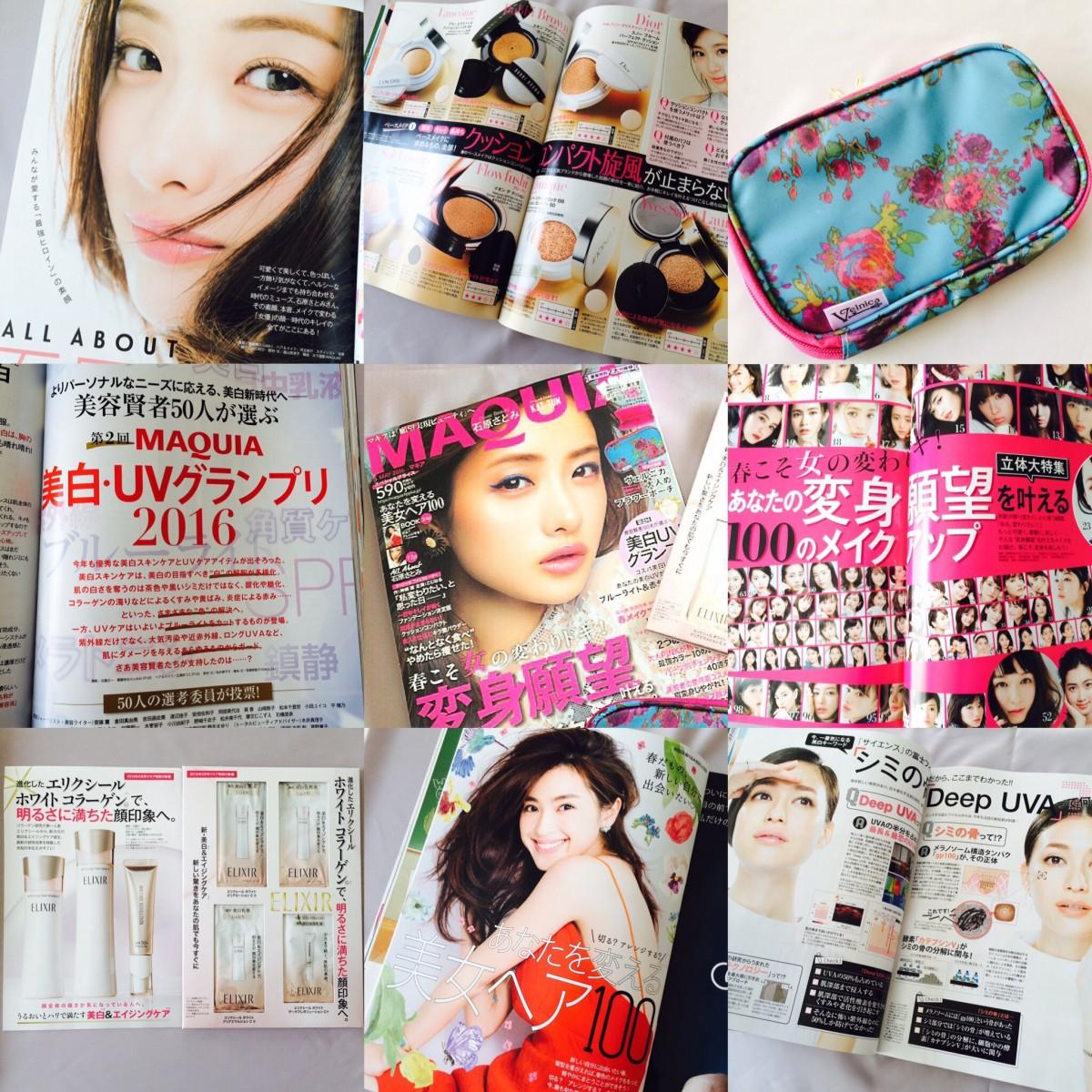 【発売中】MAQUIA5月号はアナタの春イメチェン&美白UV対策を徹底後押し!モデルも付録も豪華です♡