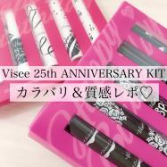 【リップ好き必見】Visee 25th アニバーサリーキットを徹底レポ!