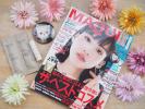 マキア8月号本日発売!気になる付録や見どころをご紹介♡