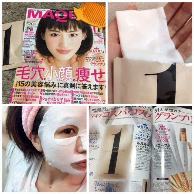 グランプリのシートマスク300円がついて590円!7月号、必読です!