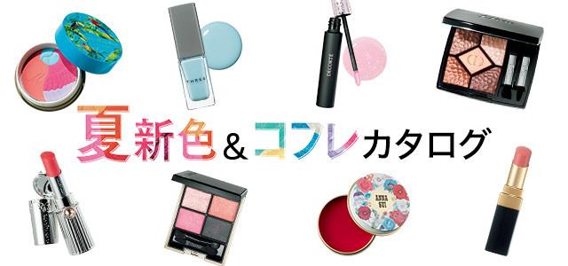 2019年夏新色&コフレが大集合! ポップなカラーからピンクまで旬顔メイクを楽しんで