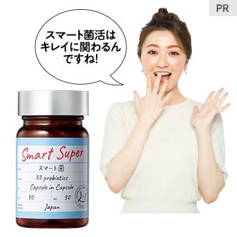 """話題の""""スマート菌活""""について解説!"""