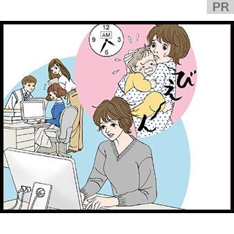 働くお母さんに贈る、プチ・ギフト