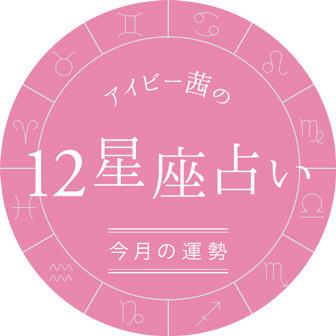 あなたの今月の運勢【12星座占い】