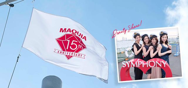 マキア創刊15周年記念・ビューティシェアクルーズ開催! 一夜限りの船上パーティをレポート