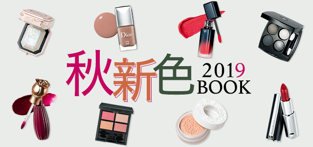 detailed look 4afe1 8c1c9 秋新色コスメカタログ 2019   シャネル、ディオール、SUQQU ...