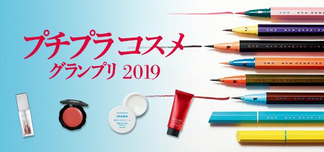 プチプラコスメグランプリ 2019