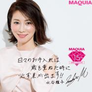 奇跡の50歳・水谷雅子さん厳選! 肌痩せ、くすみ、たるみをケアする名品コスメ3選