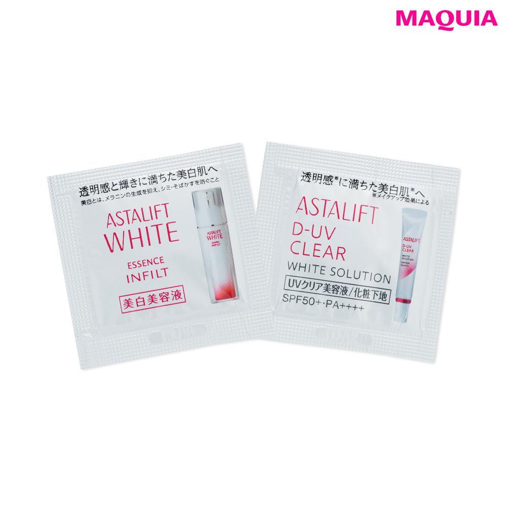 アスタリフト ホワイト エッセンス インフィルト・アスタリフト D-UVクリア ホワイトソリューション