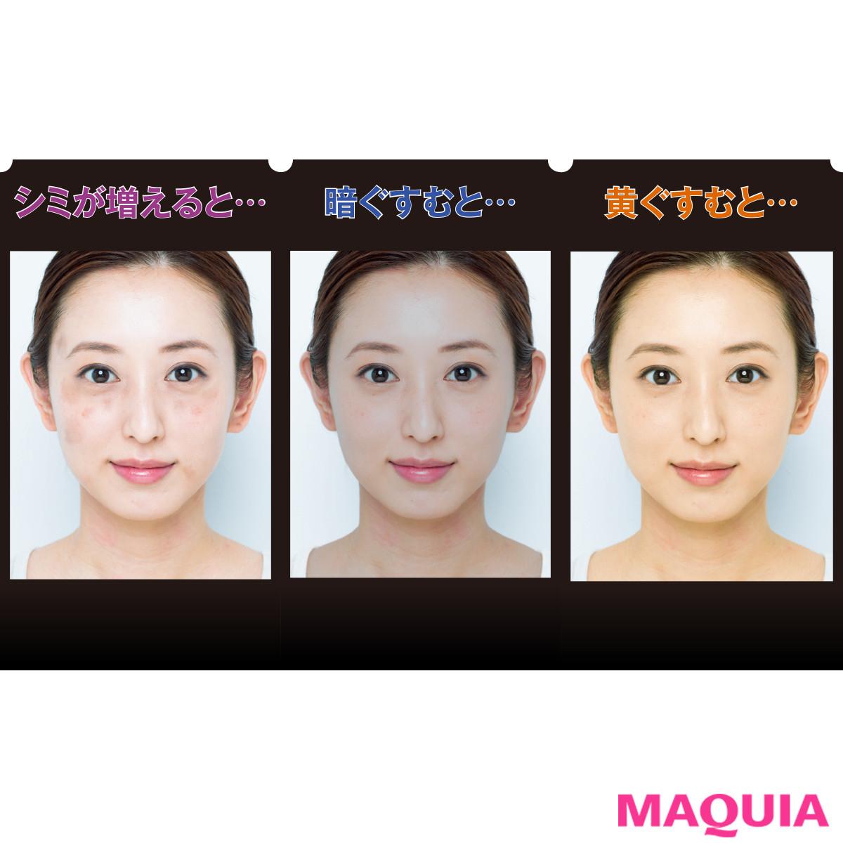 「肌の色」が老け見えの原因だった!? 最新美白で「肌の色問題」を解決!