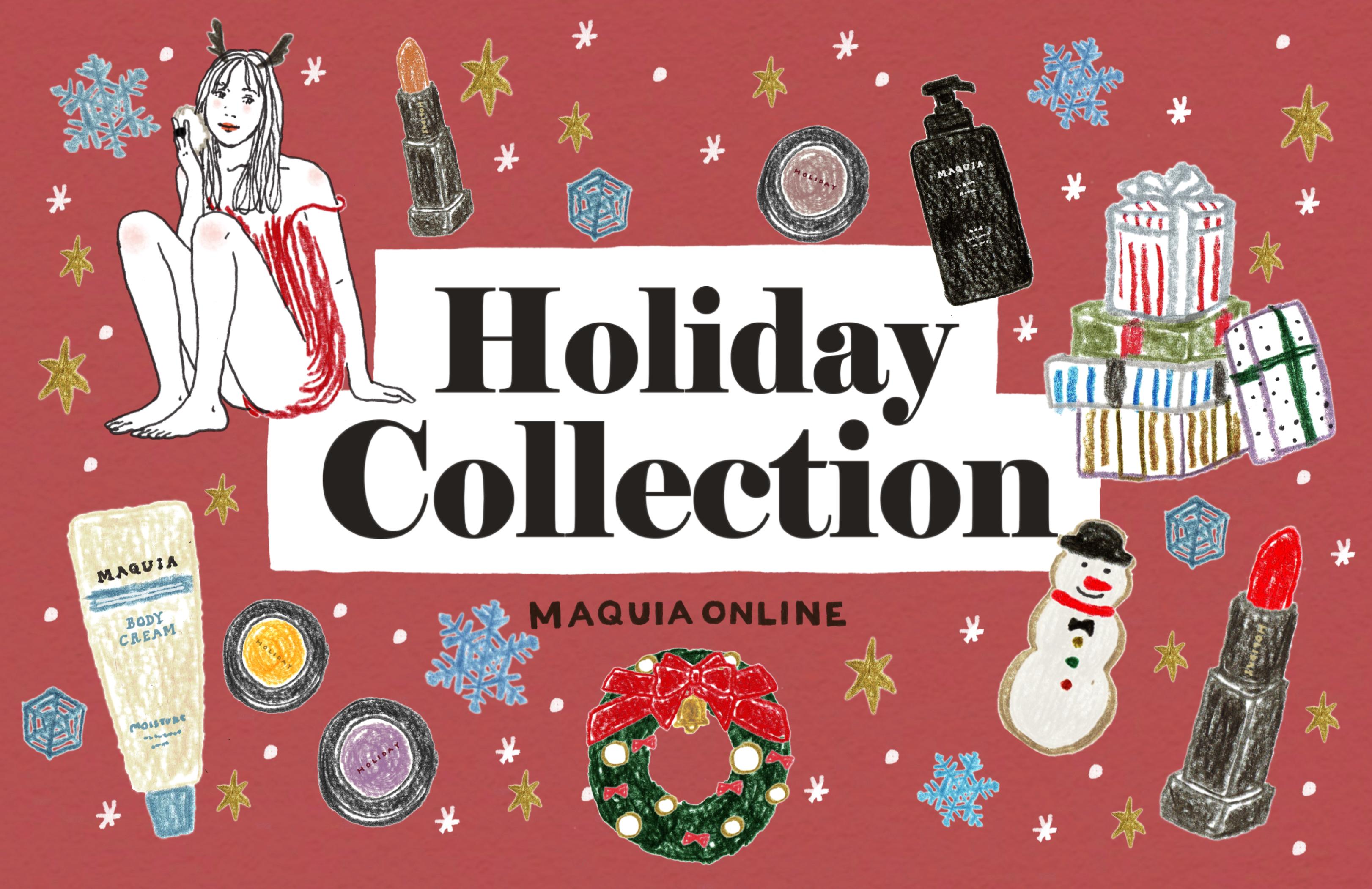美容雑誌MAQUIAのWEBサイト「マキアオンライン」が、どこよりも早く2019年のクリスマスコフレ&限定コレクションの情報をお届け! シャネル、ディオール、ルナソル、RMK、スックなどの人気ブランドからプチプラまで最新情報を日々更新中。予約開始日&発売日を要チェック!