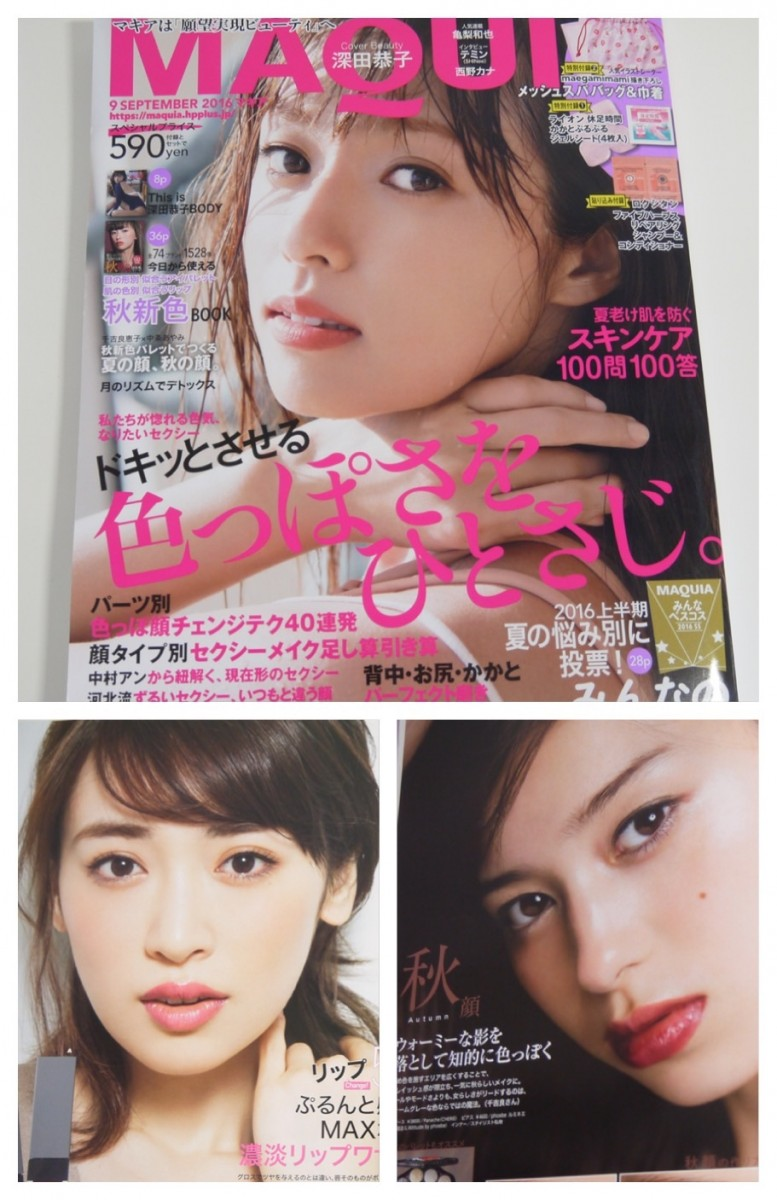 深田恭子さん表紙のマキア9月号♡秋コスメを使った色っぽメイクがわかります!