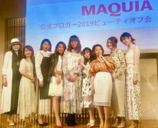 【MAQUIAイベント】公式ブロガー2019ビューティオフ会が開催されました♡