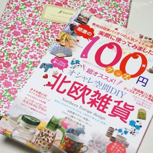 『実際に使ってみました! 感激の100円グッズ』に大きく掲載していただきました!