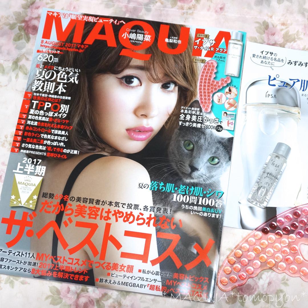 MAQUIA8月号❤2017上半期ベストコスメ発表!!猫メイクのこじはるが目印❤