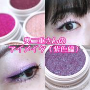 【奥二重アイメイク】紫色のアイシャドウの楽しみ方❤カラフル・派手色・濃い色も怖くない