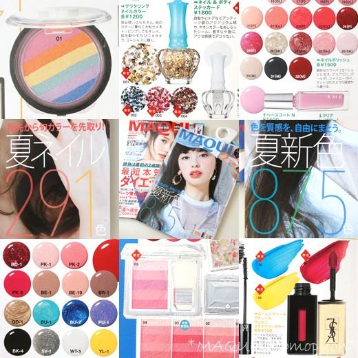 カラフル☆夏新色BOOKから、注目の新色をピックアップ☆MAQUIA6月号