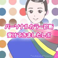 パーソナルカラー診断レポ!似合う色がわかるとメイクやファッションがもっと楽しくなる!