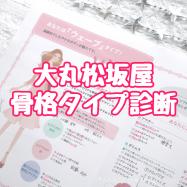 予約超激戦!!大丸東京店で3000円の骨格診断を受けてきました!予約方法・診断結果をレポ