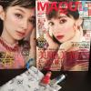 【新年に向けてキレイ磨き】2018春新色、美肌&美貌どちらも叶えるテク満載!MAQUIA(マキア)2月号発売中