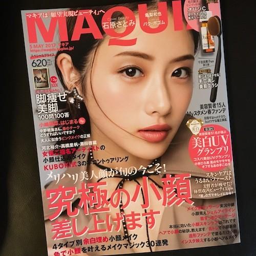 メリハリ「小顔」になれるテク満載!MAQUIA(マキア)5月号 本日発売