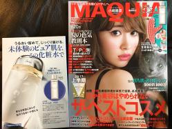うるおいで肌を満たすイプサ人気化粧水(約6回分)が付録!MAQUIA(マキア)8月号