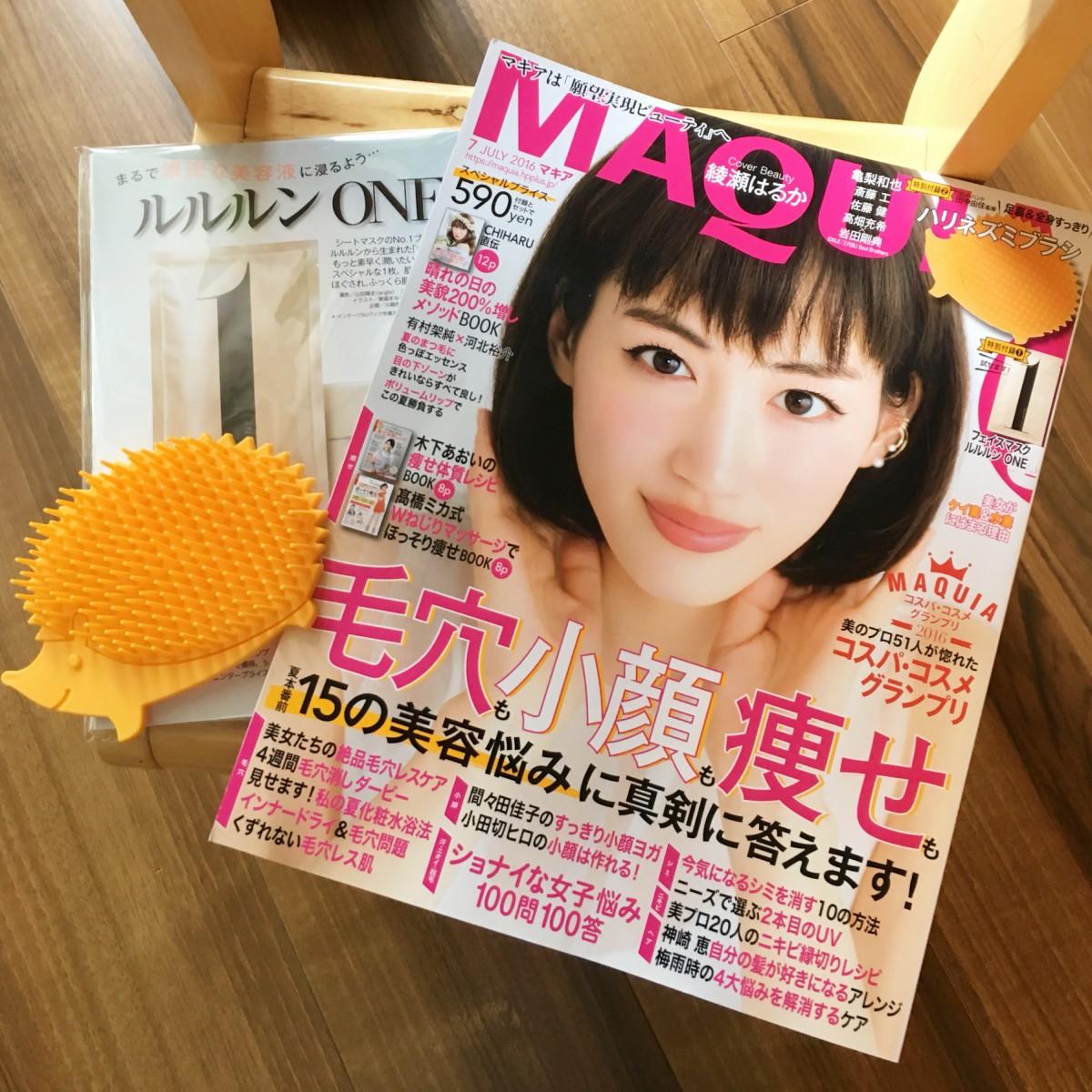 毛穴・小顔・痩せ … 夏前に知りたい美容がもりだくさん!MAQUIA(マキア)7月号 発売