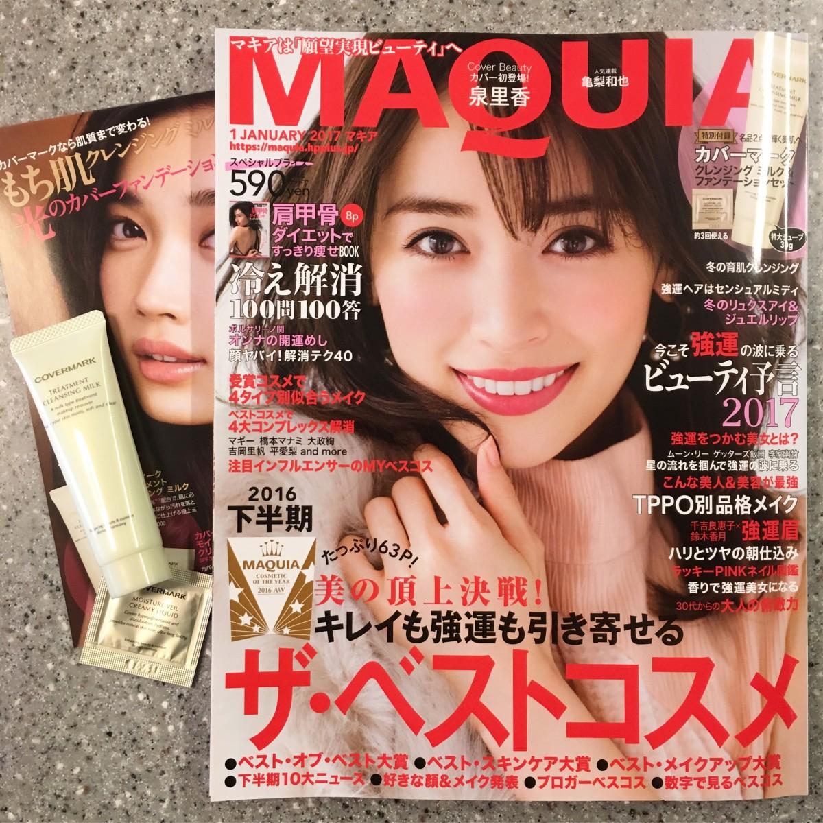 強運をつかみとる「美人」とは?! MAQUIA(マキア)1月号 発売中☆