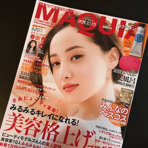「2017年春新色 2大注目カラーとは?」 華やか春色メイクが満載 MAQUIA(マキア)2月号発売!