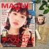 2018年上半期ベストコスメ発表!MAQUIA(マキア)8月号