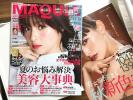 2017秋新色&美容のお悩み解決策!MAQUIA(マキア)9月号