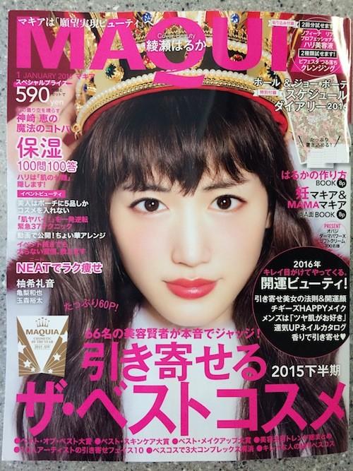 2015年 下半期 ザ・ベストコスメ 発表!「MAQUIA 1月号」発売。