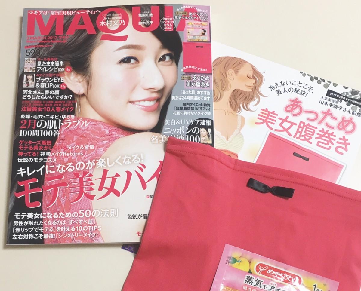 """""""モテ美女バイブル""""と""""春のトレンドメイク""""はこの1冊で完璧!!MAQUIA3月号"""