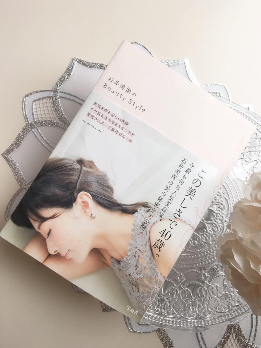 今一番大好きな美容家♡石井美保さん Beauty Style