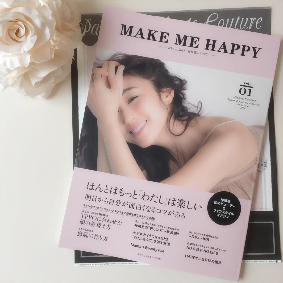 MAKE ME HAPPY♡毎日を happy に過ごす秘訣が詰まった素敵な1冊…