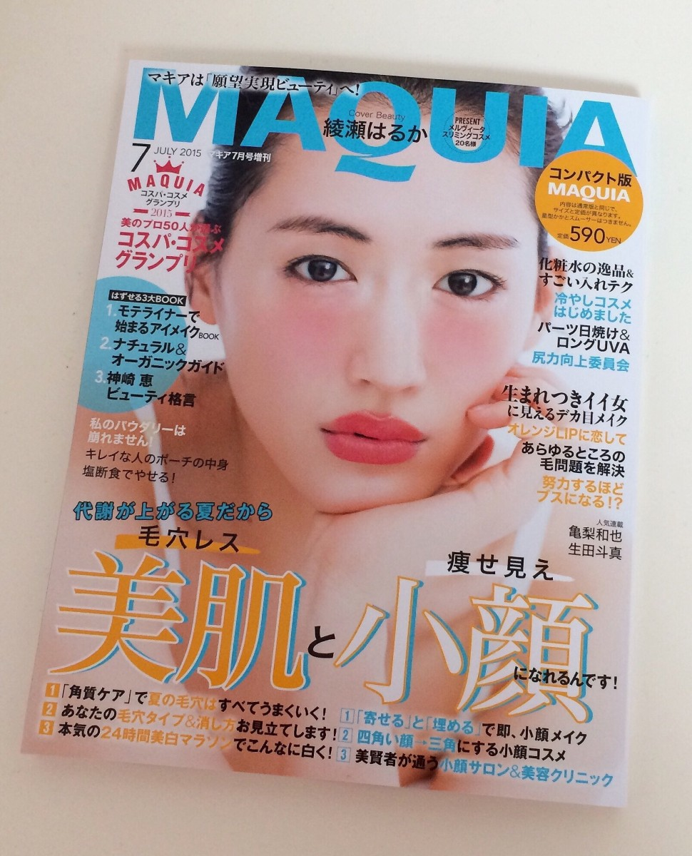 MAQUIA7月号☆コンパクト版