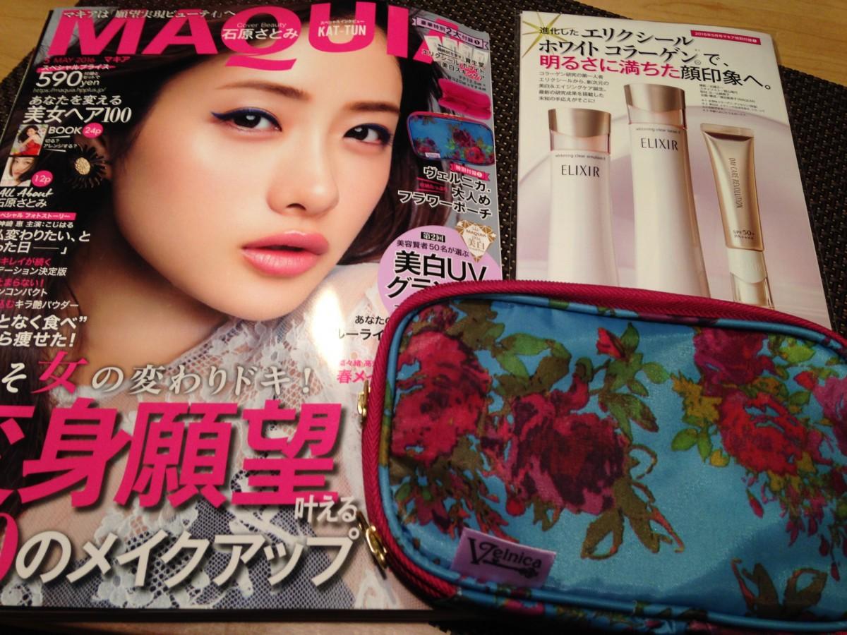 MAQUIA5月号も情報満載♡豪華特典ですよ〜!!