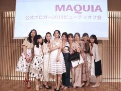 美容のお祭り《マキア公式ブロガーオフ会2019》