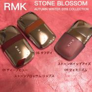 RMKストーンブロッサムシリーズが可愛すぎ!!秋の新作メイク